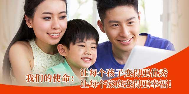 让每个孩子变得更优秀,让每个家庭变得更幸福!